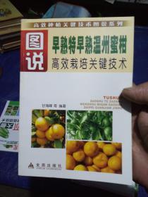 图说 早熟特早熟温州蜜柑高效栽培关键技术