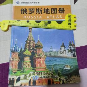 俄罗斯地图册