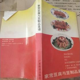 家常豆腐与豆制品菜谱