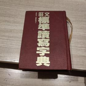 旺文标准读写字典 豪华版