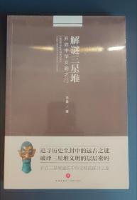 解谜三星堆 开启中华文明之门