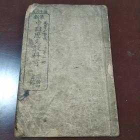 高等小学用最新中国历史教科书第一册