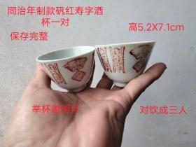 同治年制款手绘矾红彩寿字酒杯一对