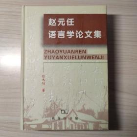 赵元任语言学论文集
