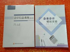 会计信息系统(第4版)、企业会计模拟实验 2册合售