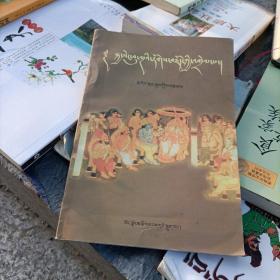 般度五子的故事诠释藏文