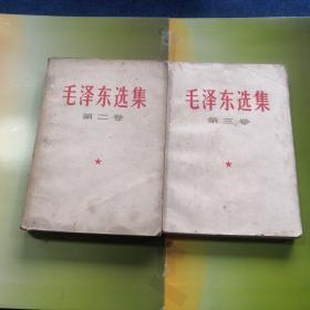 毛泽东选集 第二 三 卷
