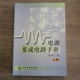 电源集成电路手册(上册)