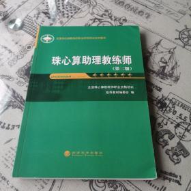 珠心算助理教练师 (第二版)第2版