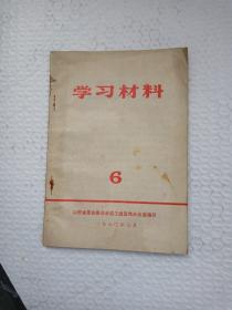 学习材料6