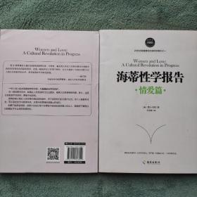 海蒂性学报告(情爱篇)