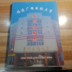 福建广播电视大学泉州分校志
