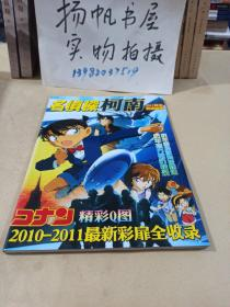 名侦探柯南2011黄金典藏画集