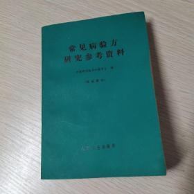 常见病验方研究参考资料,书中带有毛主席语录多条,书几乎全新,末翻动过