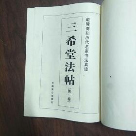 《三希堂法帖》,1一5卷全