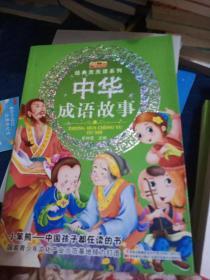 经典天天读系列-中华成语故事