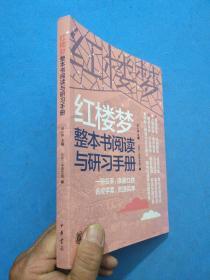 红楼梦整本书阅读与研习手册