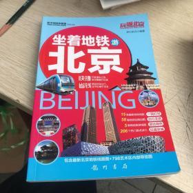 玩遍北京:坐着地铁游北京