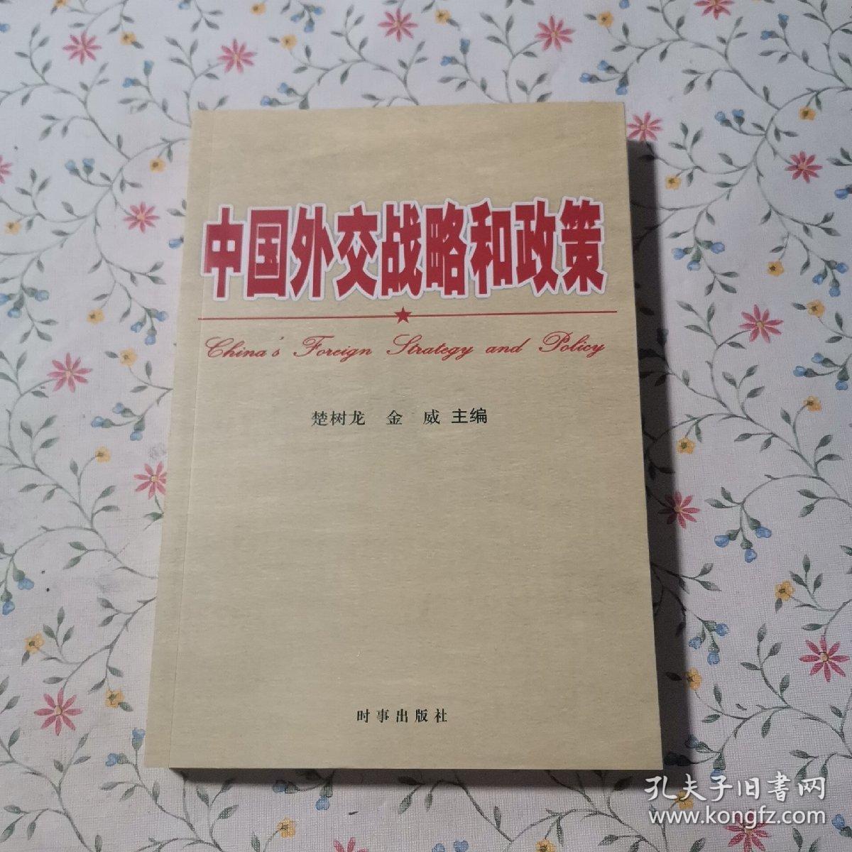 中国外交战略和政策