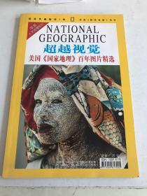 超越视觉美国《国家地理》百年图片精选(2005)