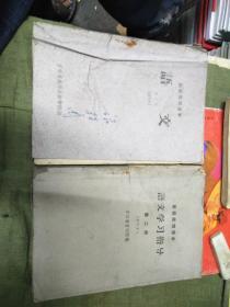 函授师范课本语文 第二册 语文学习指导合售