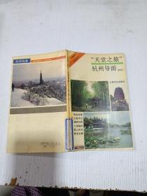 天堂之旅:杭州导游