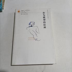 凤凰文库艺术理论研究系列-作为模型的绘画