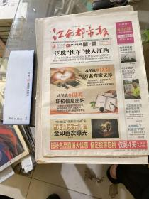江南都市报2016.10.15