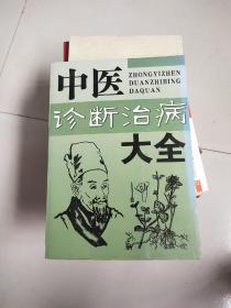 中医诊断治病大全-九品-40元