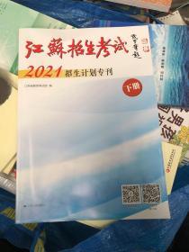 江苏招生考试2021招生计划专刊 {下册}