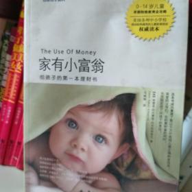 家有小富翁-给孩子的第一本理财书