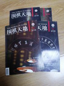 围棋天地2010年2+3+4+5+6共四册