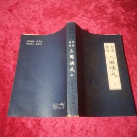 三国演义 绣像全图 上册