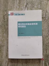 健全宪法实施监督机制研究报告