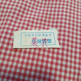 邯郸市郊区商业局(菜农)副食票