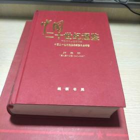 中国二十一世纪通鉴第三册