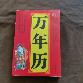 .万年历(1920-2050) 【250】
