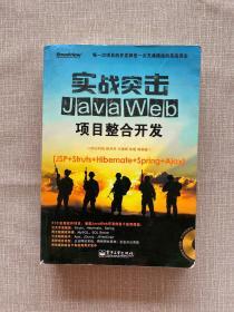 实战突击:Java Web项目整合开发