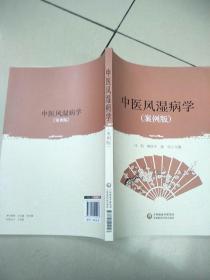 中医风湿病学(案例版)   原版全新