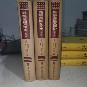 新编美国文学史第一三四卷 缺第二卷