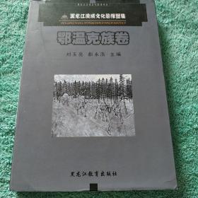 黑龙江流域文化影像图集. 鄂温克族卷