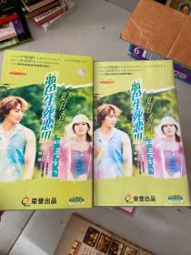 蓝色生死恋 DVD10 中韩双语 中文字幕