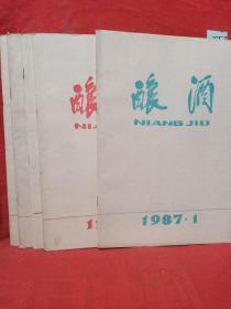 酿酒  1987  全年6期