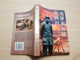 毛泽东长征在四川