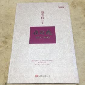夜玫瑰:蔡智恒文集