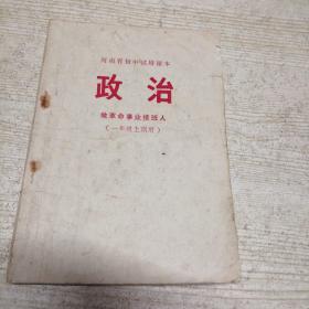 政治  河南省初中试用课本一年级上期用