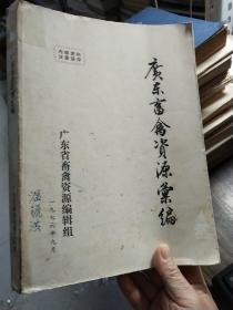 广东畜禽资源汇编