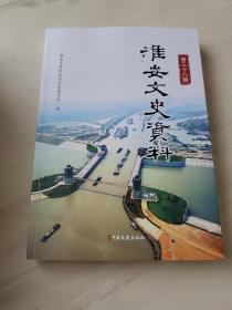 淮安文史资料(第三十八辑)