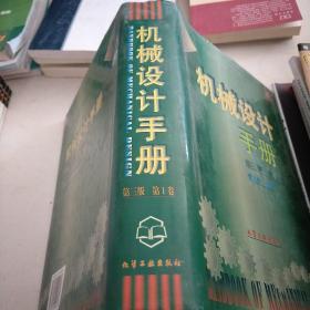 机械设计手册(第三版第1卷)