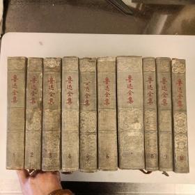 鲁迅全集(全10册)(1一2)1956年10月1版1956年11月第二次印刷   (3一10册)1956年11月一1958年10月一版一印  馆藏书  内有水渍如图   2021.10.28